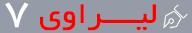 لیراوی 7 | هفت شهر لیراوی و بندر دیلم