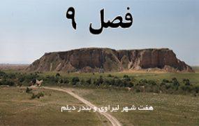 فصل نه: بندر حماد
