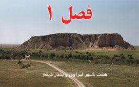 فصل یک: رستاق ریشهر در دوره ساسانیان